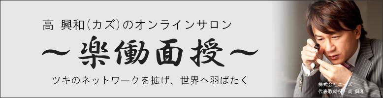 代表 高興和(カズ)によるオンラインサロン