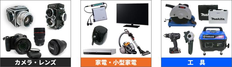 カメラ、家電、電動工具