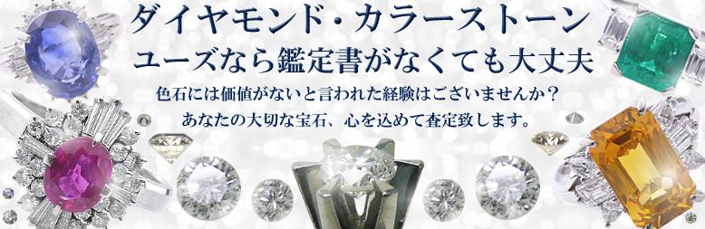 ダイヤモンド・カラーストーンは鑑定書が無くても鑑定士が正確に判断し高価買取致します。