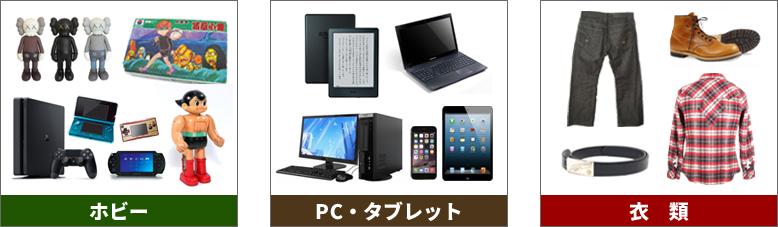ホビー PC タブレット 衣類