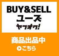 BUY&SELLユーズ ヤフオク