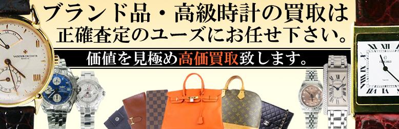 ブランド品や高級時計の買取は高価買取のユーズにお任せください。