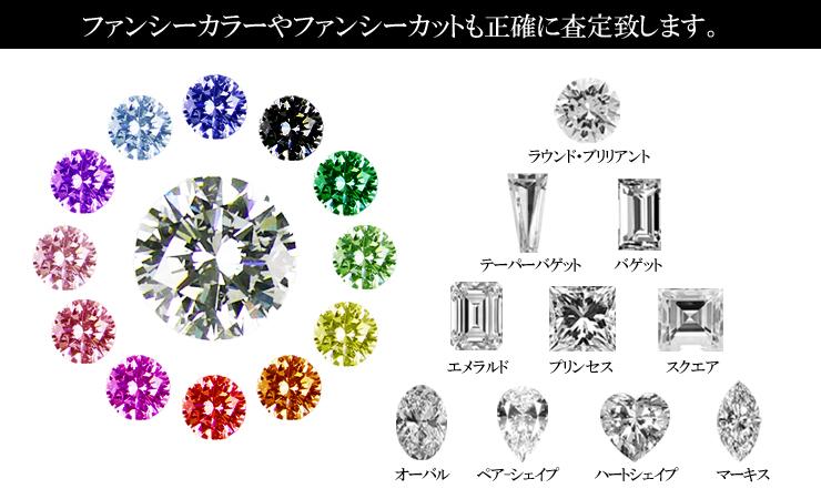 ファンシーカラーやファンシーカットのダイヤモンドも正確に査定致します。