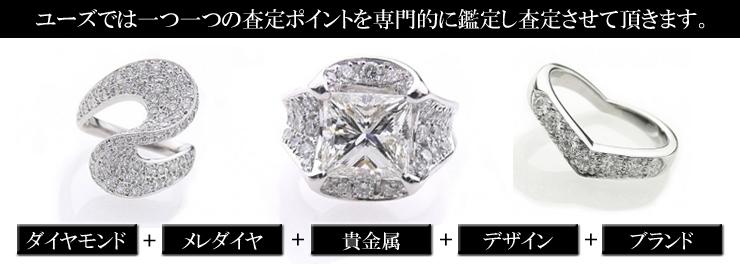 ダイヤモンド、メレダイヤ、貴金属、デザイン、ブランドなどの査定ポイントを専門的に鑑定士査定させて頂きます。