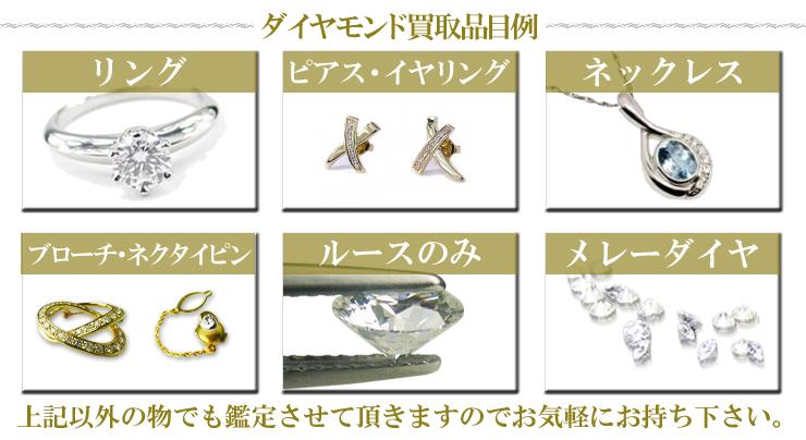 ダイヤモンド買取品目例