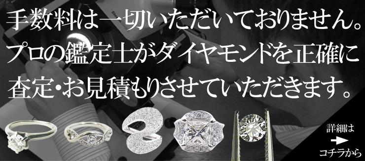 ダイヤモンド買取のページへ