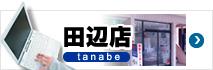 田辺店スタッフブログ