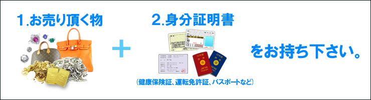 お買取の品物と身分証明書をお持ちください