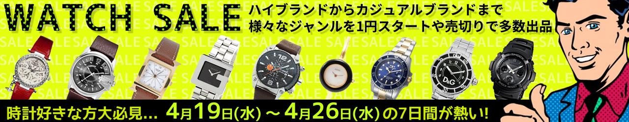 腕時計 セール