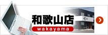和歌山店スタッフブログ