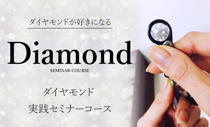 ダイヤモンド実践セミナー