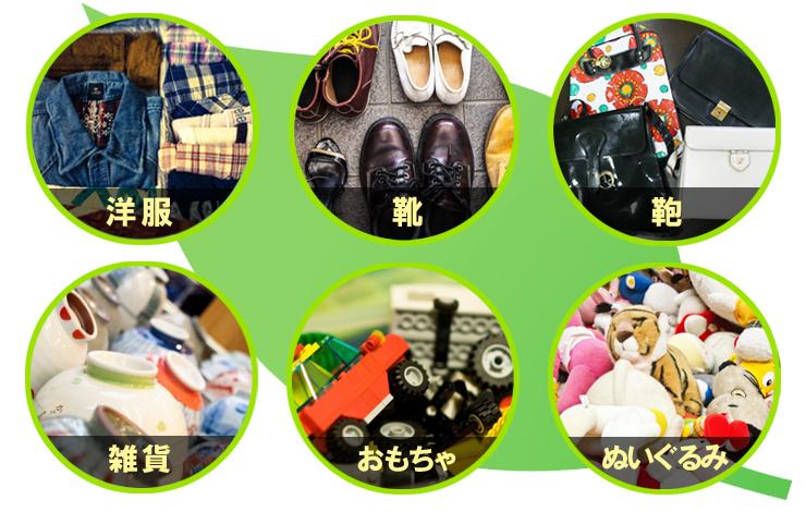 服 靴 カバン 雑貨 おもちゃ ヌイグルミ